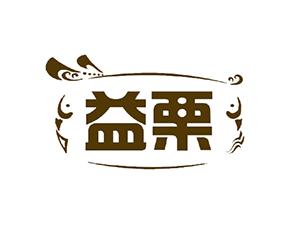山东益栗食品有限公司