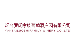 烟台罗氏家族葡萄酒庄园有限公司
