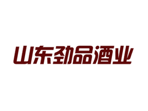 青州市劲品酒业有限公司