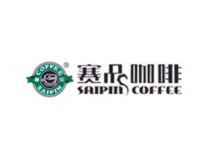 北京賽品食品有限公司