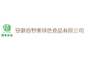 安徽省野寨绿色食品有限公司