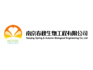 南京春秋生物工程有限公司