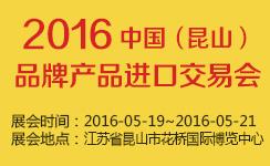 2016中国(昆山)品牌产品进口交易会