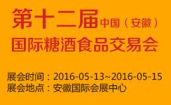 2016第12届中国(安徽)国际糖酒食品交易会