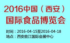第九屆中國西安國際食品博覽會暨絲綢之路特色食品展