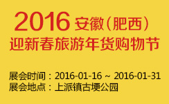 2016安徽(肥西)迎新春旅游年貨購物節