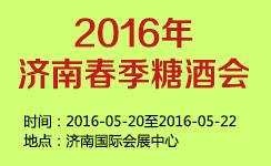 2016第10届全国食品博览会暨糖酒食品交易会