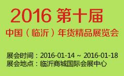 第十届中国(临沂)年货精品展销会