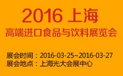 2016上海高端進口食品與飲料展覽會