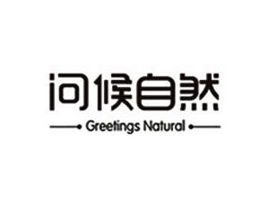 深圳市问候自然实业有限公司