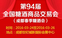 第94届全国糖酒商品交易会(成都春季糖酒会)