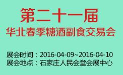 2015第六屆華北石家莊糖酒食品交易會