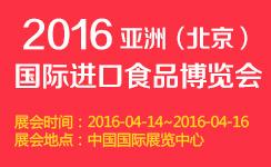 2016亚洲(北京)国际进口食品博览会