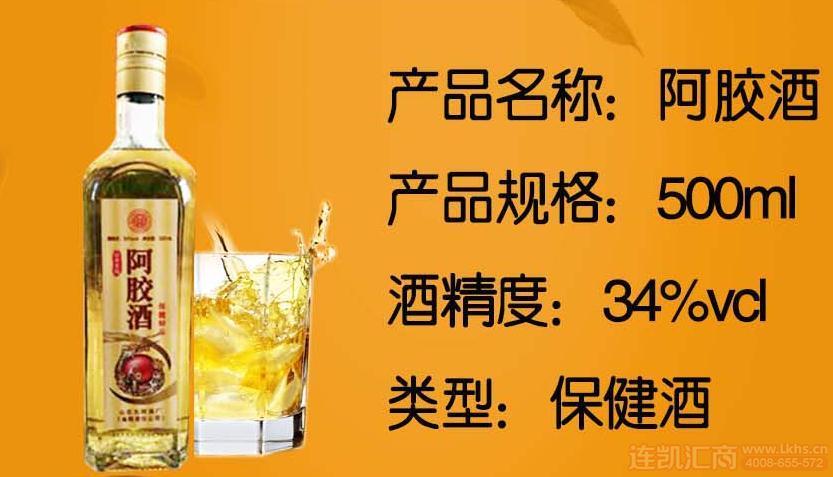 东阿王阿胶酒