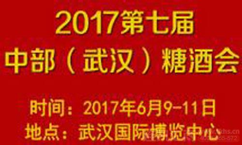 2017第七届中部(武汉)糖酒食品交易会