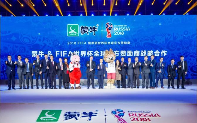 蒙牛成为俄罗斯世界杯官方搀扶栽商