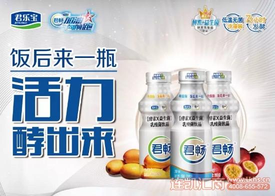 君畅酵素×益生菌乳酸菌饮品