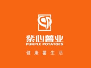 福建紫心生物薯业有限公司
