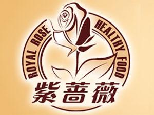 广州市紫蔷薇健康食品有限公司