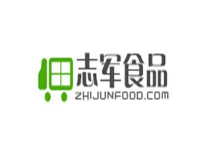 霸州志军食品有限公司