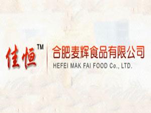 合肥麦辉食品有限公司