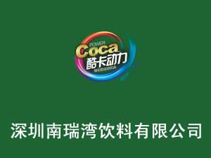 深圳南瑞灣飲料有限公司