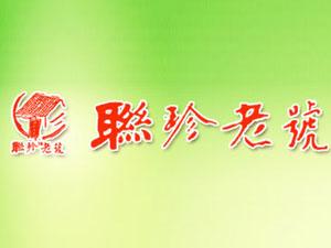 中国安徽合肥联珍老号食品无限公司