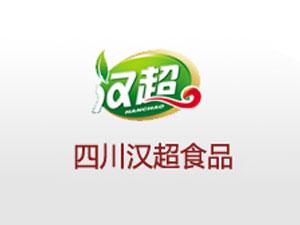 四川汉超食品有限公司