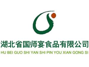 湖北省国师宴食品有限公司