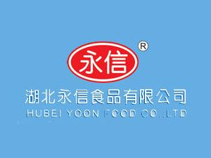 湖北永信食品有限公司