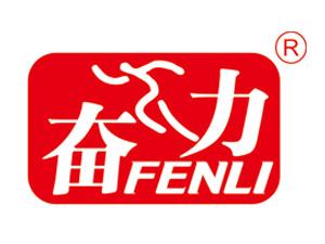广州市奋力食品有限公司
