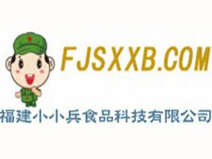福建省小小兵食品科技无限公司