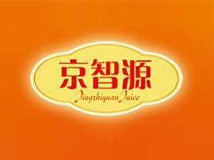 北京京智源飲品有限公司