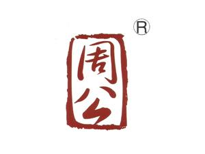 广汉市周公食品有限公司