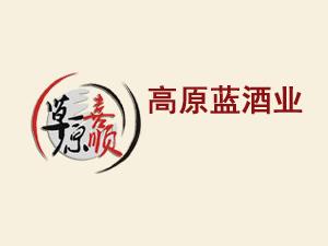 內蒙古高原藍酒業有限公司