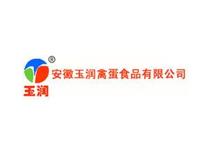 安徽省玉润禽蛋食品有限公司