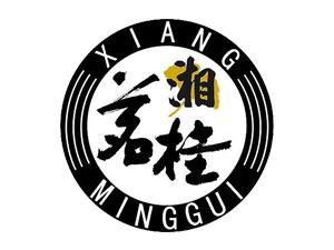 湖南茗桂酒业有限公司