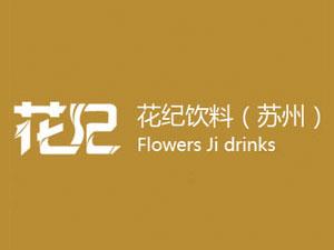 花纪饮料(苏州)有限公司
