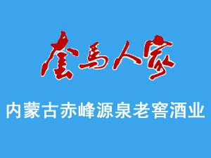 赤峰源泉老窖酒業有限公司