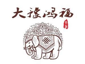 鄭州大豫鴻福黃酒酒業有限公司