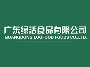 廣東綠活食品有限公司