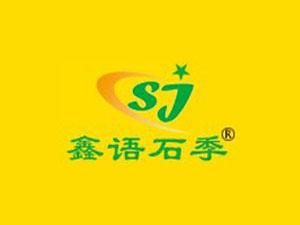 徐州鑫語石季食品有限公司