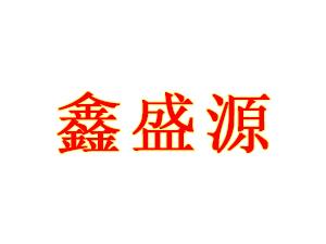 许昌鑫盛源商贸有限公司