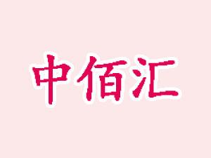 济南中佰汇商贸无限公司