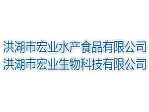 洪湖市宏業水產食品有限公司
