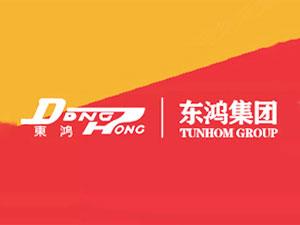 香港东鸿食品集团有限公司