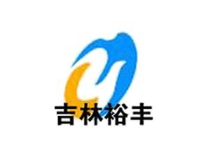吉林裕豐米業股份有限公司