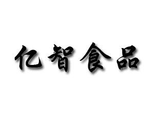 東莞億智食品有限公司