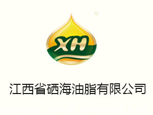江西省硒海油脂有限公司