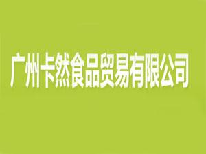 广州卡然食品贸易有限公司